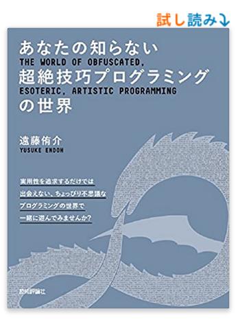 Cover of Yusuke Endoh (Japanese language) book on obfuscated code via Amazon Japan